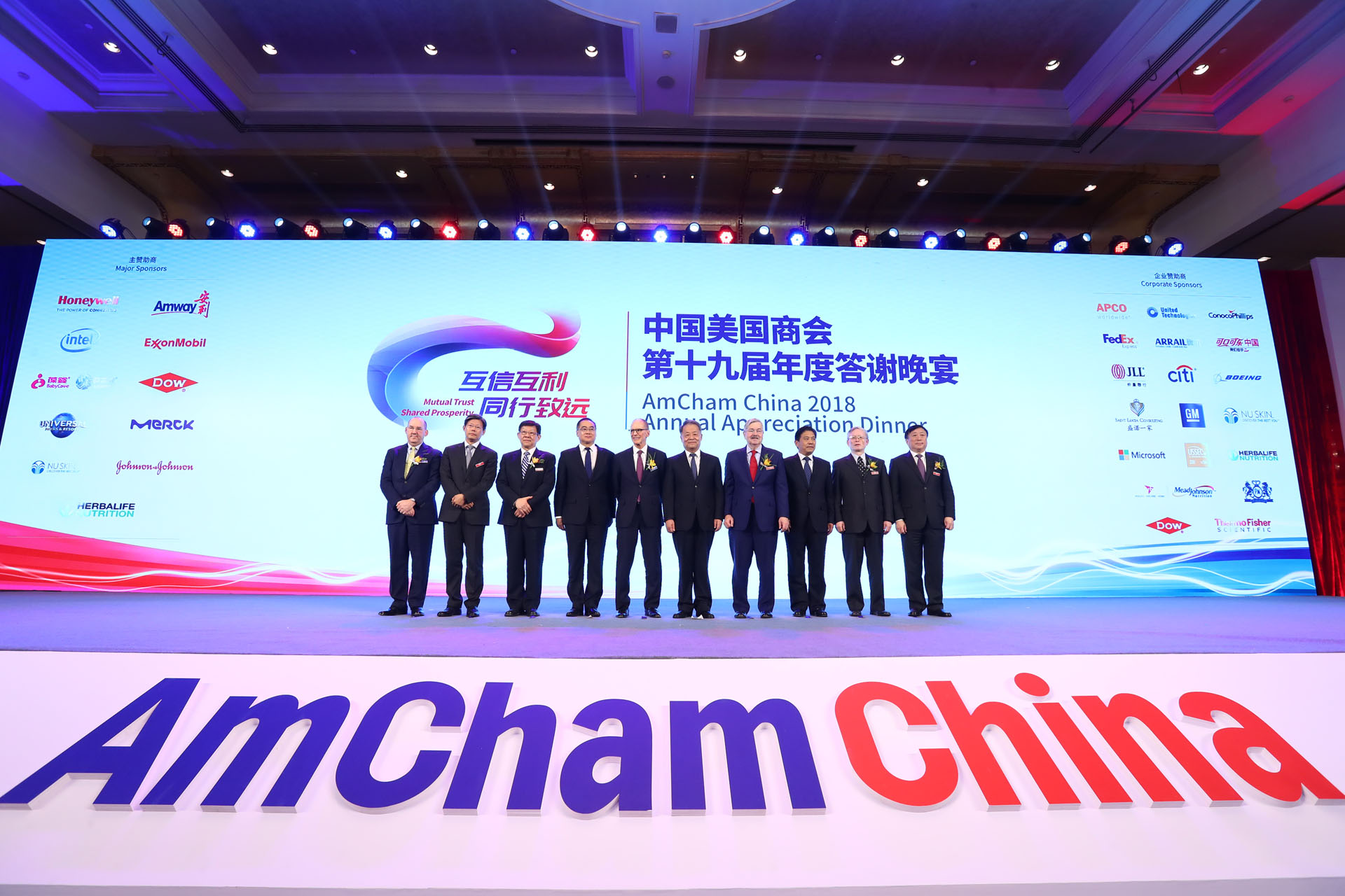 AmCham China Events
