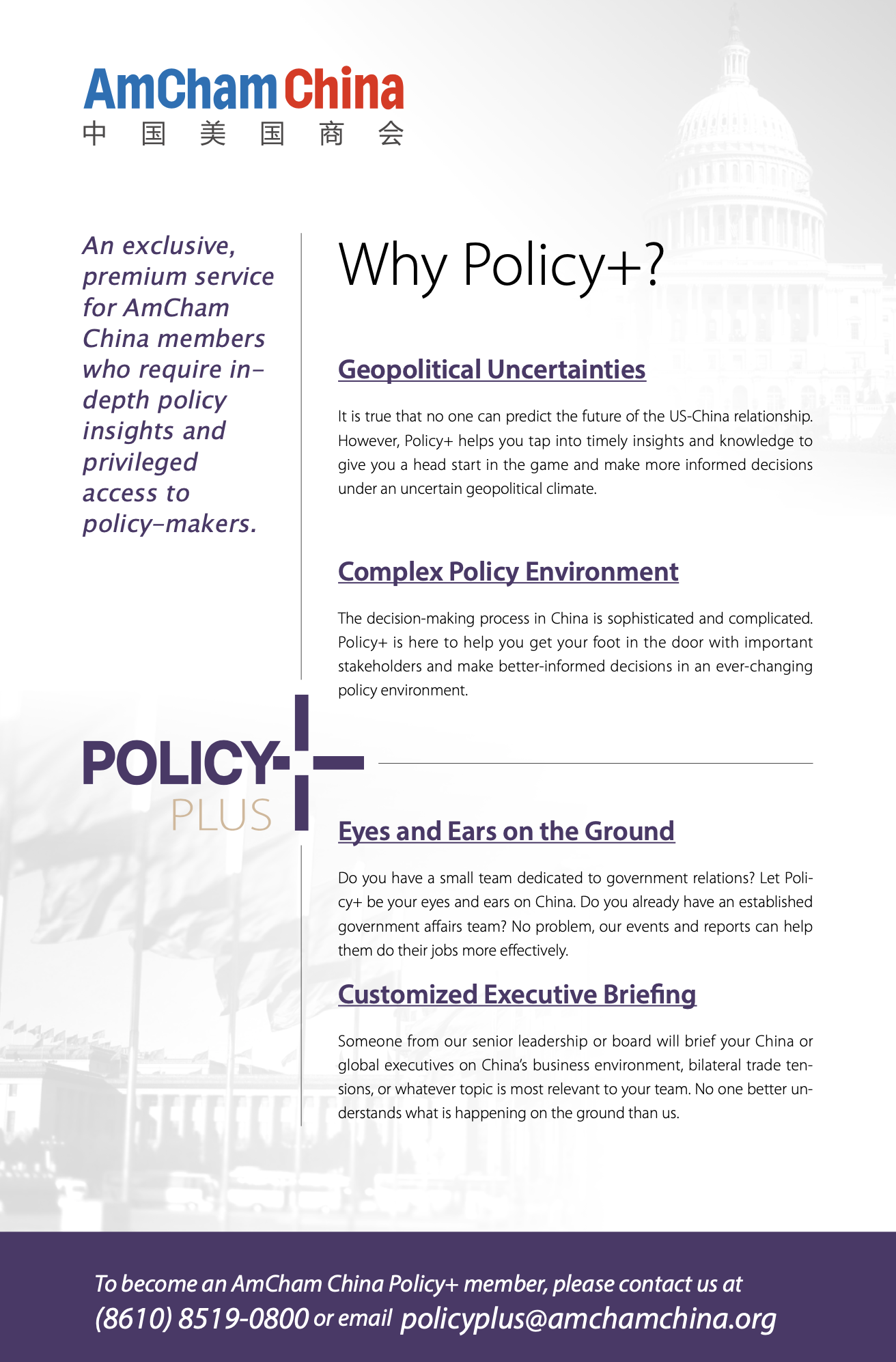 Policy plus brochure